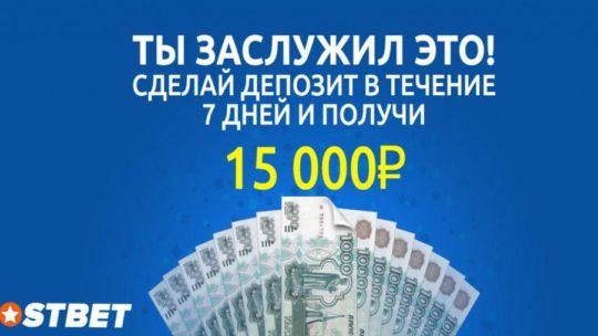 Получаем бонус 15000 рублей от Мостбет