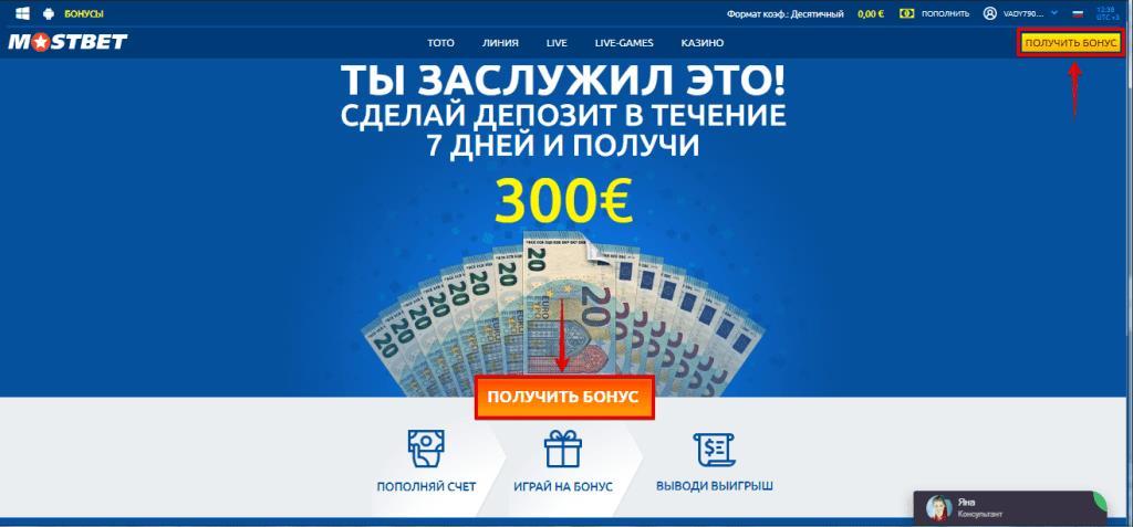 Бонусс 300 евро от мостбет