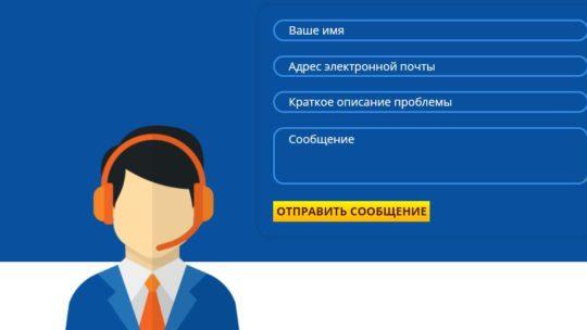Техподдержка и обратная связь Mostbet: звоним на горячую линию или пишем на почту букмекеру