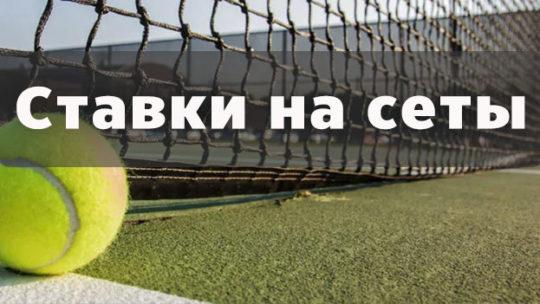 Раскрытие стратегии ставок на сеты в теннисе