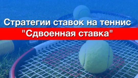 Как использовать стратегию сдвоенная ставка в теннисе
