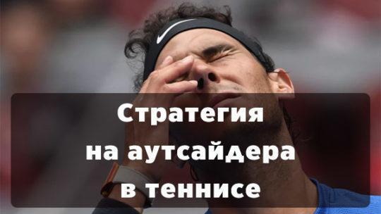 Суть и преимущества стратегии на аутсайдера в теннисе