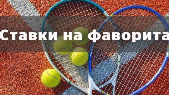 В чем заключается суть стратегии ставок на фаворита в теннисе
