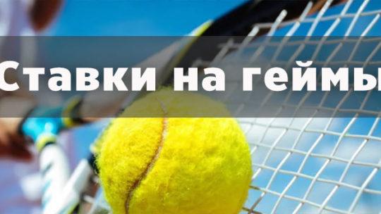 Принцип и суть стратегии ставок на геймы в теннисе
