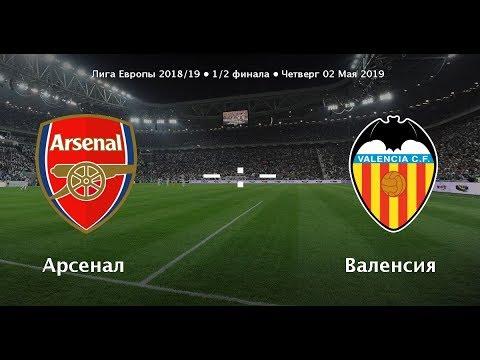 прогноз Арсенал-Валенсия