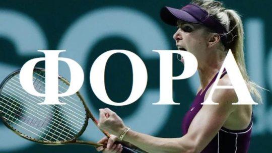 Ставки на фору в теннисе: суть и примеры стратегии