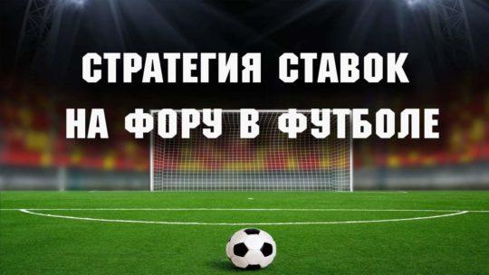 Стратегия ставок на фору в футболе: понятие и принципы
